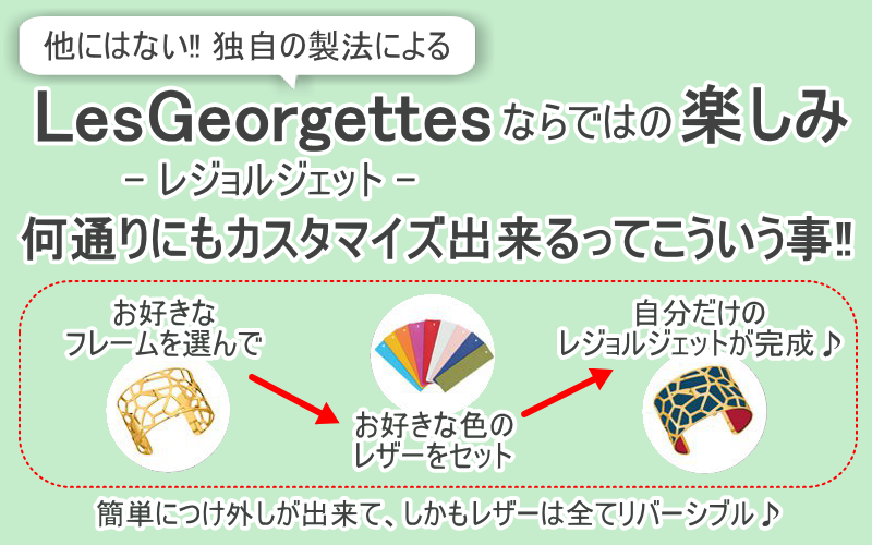 Les Georgettes(レジョルジェット)アクセサリーの魅力