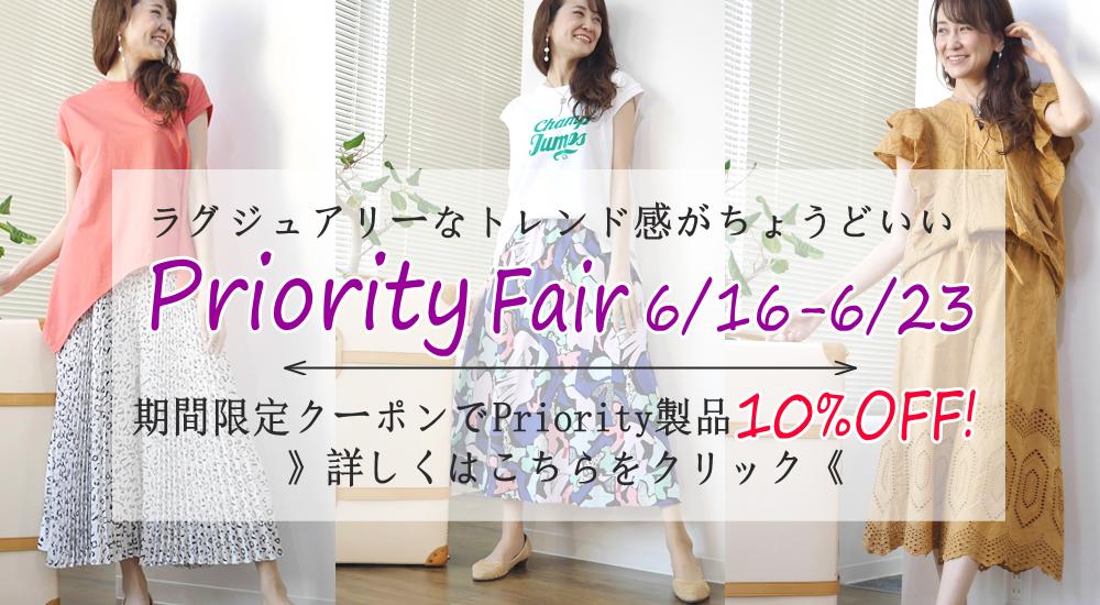 Priority(プライオリティ)夏のお得なクーポンフェア10%OFFセール