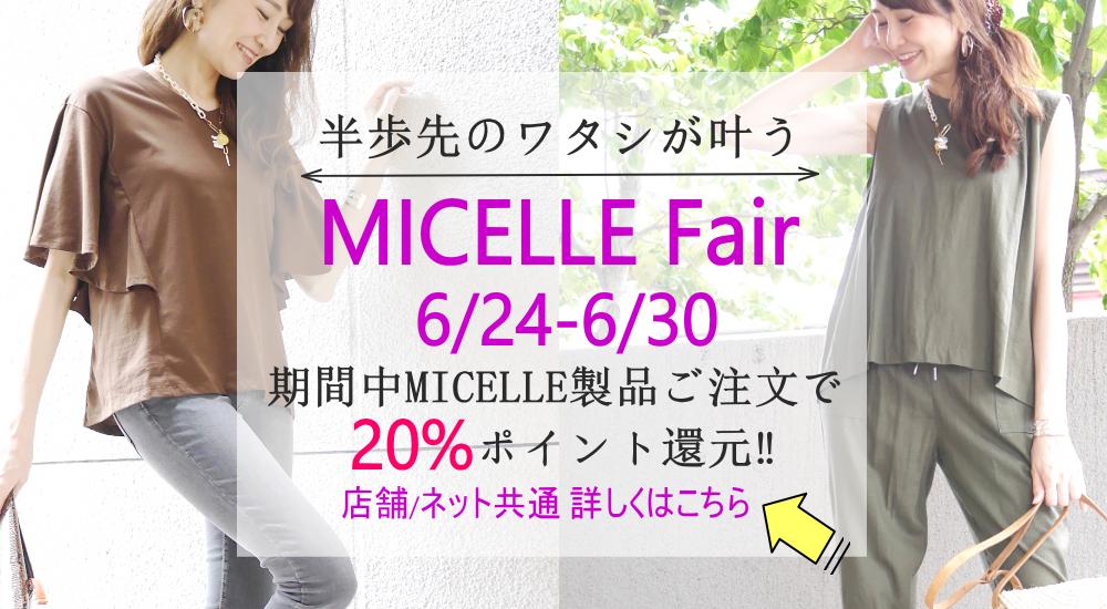 MICELLE(ミセル)30代40代の大人キレイめカジュアルお洋服期間限定ポイントセール開催