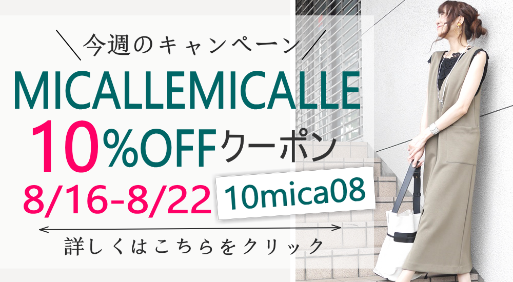 MICALLE MICALLE(ミカーレミカーレ)10%OFFクーポン